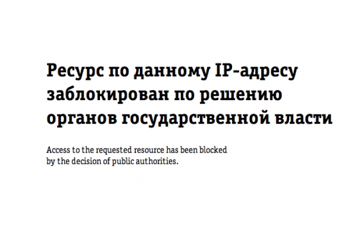 Image result for сайт заблокирован роскомнадзором
