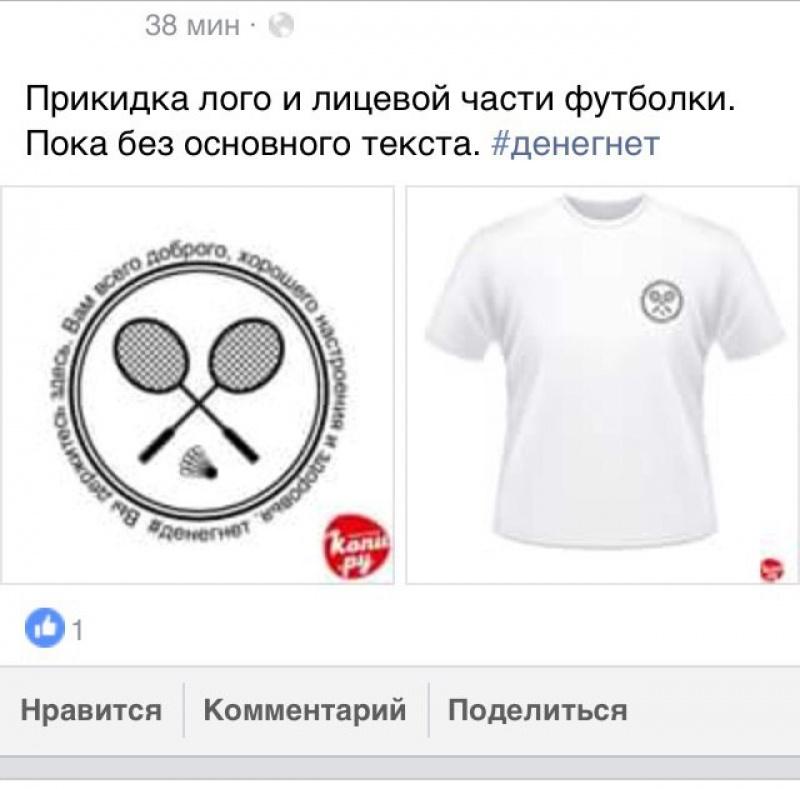 3. Некоторые даже разработали дизайн футболки.