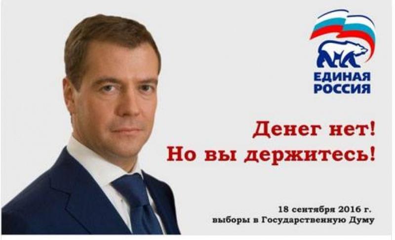 4. И предвыборный плакат.