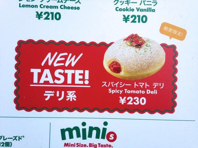 19. Япония. Пончик с острым томатным соусом. Если сверху сахарная глазурь, то вкус будет довольно странный.