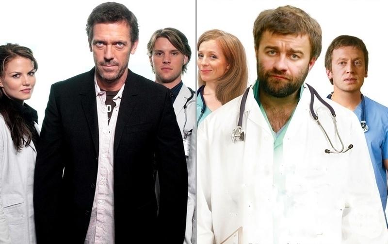 2. Доктор Тырса – Доктор Хаус.