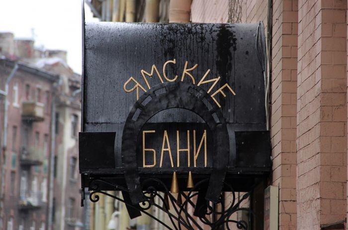 московские бани купить