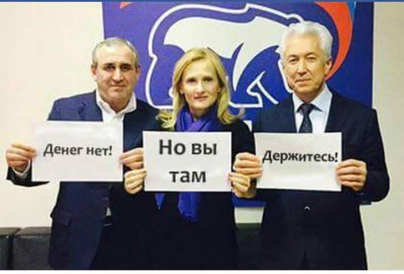 5. Также появились «фотожабы» на чиновников.