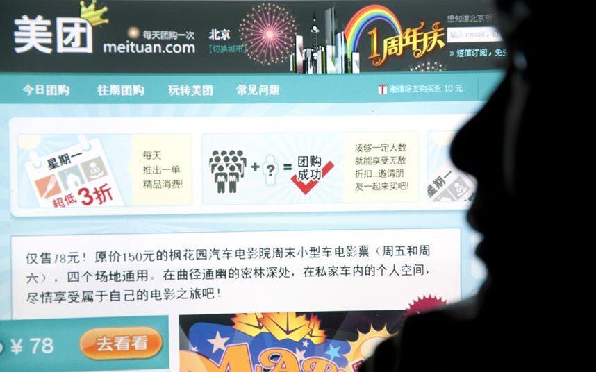 2. Meituan ($ 7 млрд).