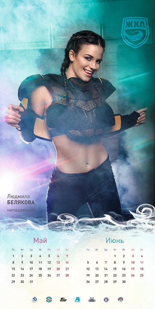 4. Людмила Белякова – нападающий.