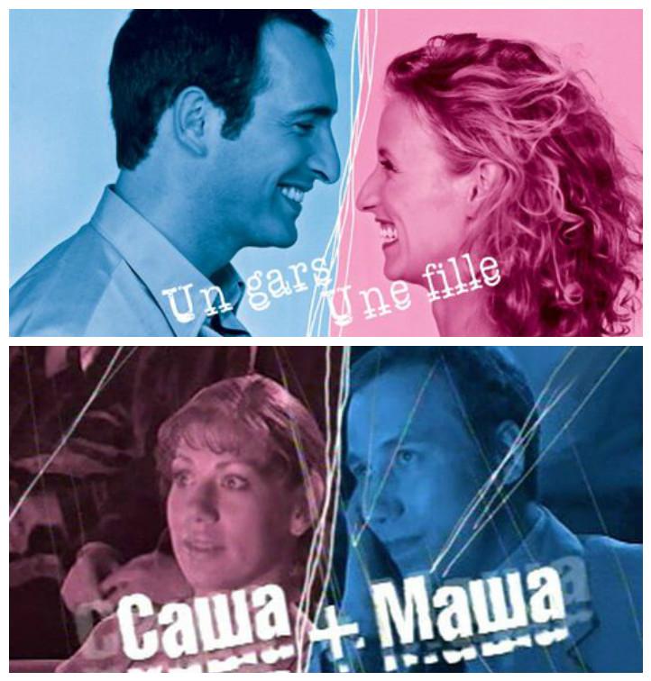 7. Саша + Маша Un gars Une fille.